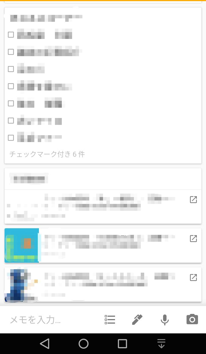 Google Keep スマートフォンスクリーンショット