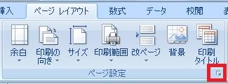 エクセルページ設定
