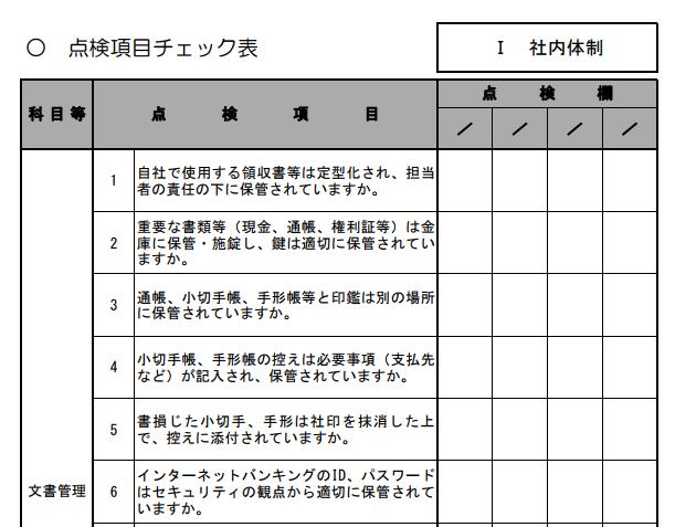 自主点検チェックシート・ガイドブック