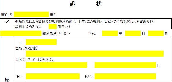少額訴訟無料書式フォーマットエクセル