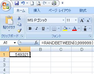 エクセル関数RANDBETWEEN
