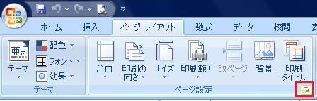 エクセルで一枚に印刷する1