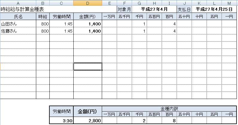 時給計算と金種表