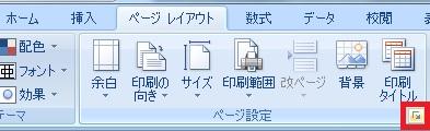 エクセル ページレイアウト内のページ設定