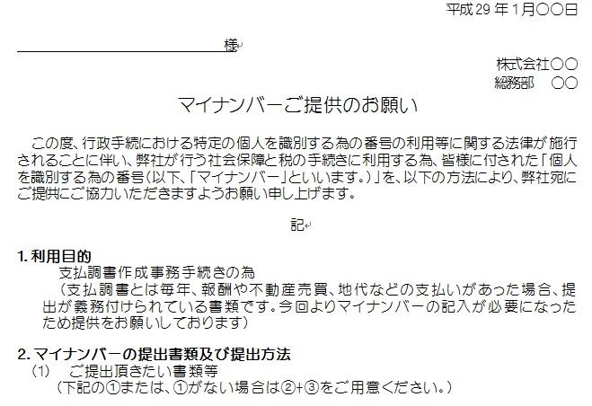 【無料書式ダウンロード】マイナンバー(個人番号)提供のお願い