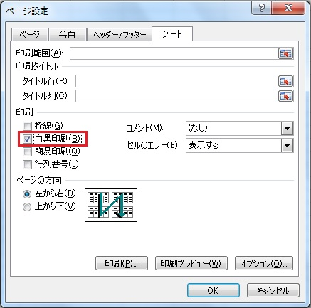 エクセル白黒印刷設定