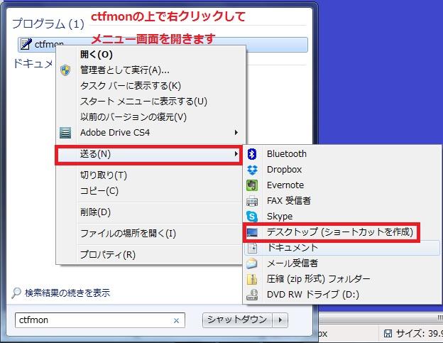 ctfmonのショートカットをデスクトップに表示する