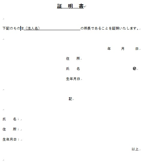 代表者証明書(口座開設)