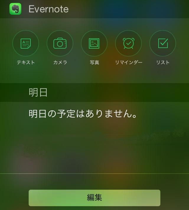 iPhone通知画面
