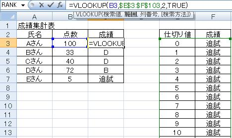 VLOOKUP関数イメージ2