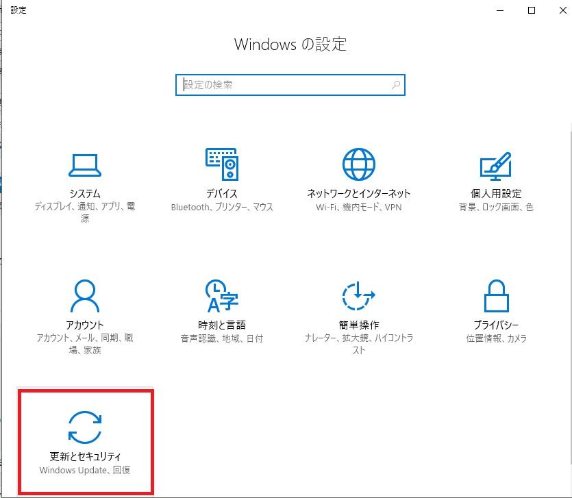 Windows10のwindowsupdateをアンインストールする